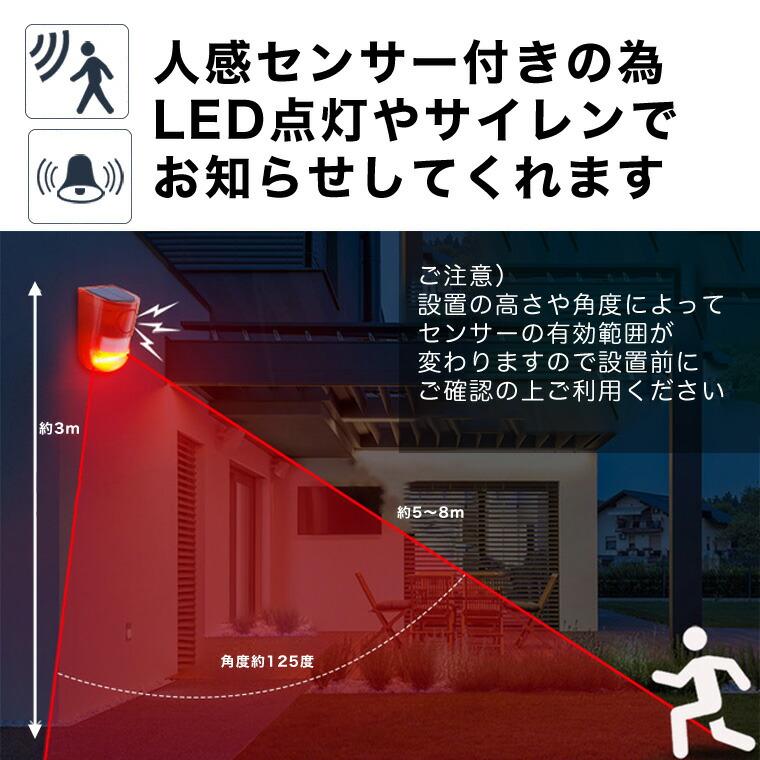 防犯ライト ソーラー 充電式 防雨 人感センサー サイレン ブザー 警報 アラーム