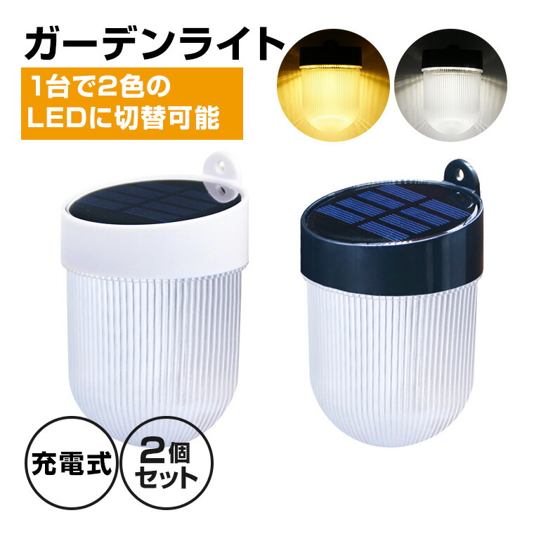 ガーデンライト ソーラー 全2色 ホワイト/ブラック 充電式 屋外用 防雨 自動点灯