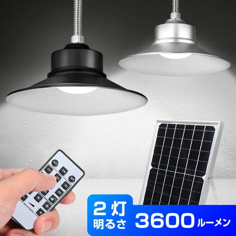 ソーラーライト、ガーデンライト、スポットライト、ウォールライト、ブラケットライト、投光器、レトロ