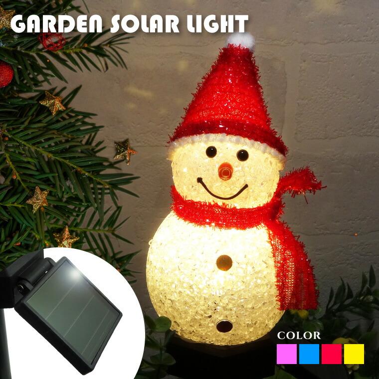 ソーラー、イルミネーション、スノーマン、サンタ、ガーデンライト、屋外用、ソーラー充電式、おしゃれ、かわいい、イルミネーションライト、埋め込み式、クリスマス、飾り付け、庭、玄関、プレゼント、雪だるま