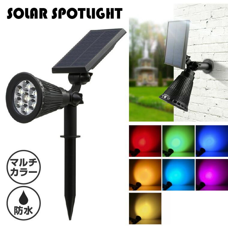 ソーラーライト、スポットライト、センサーライト、屋外用、埋め込み、壁掛け、イルミネーション、LED、ガーデンライト、明るい、おしゃれ