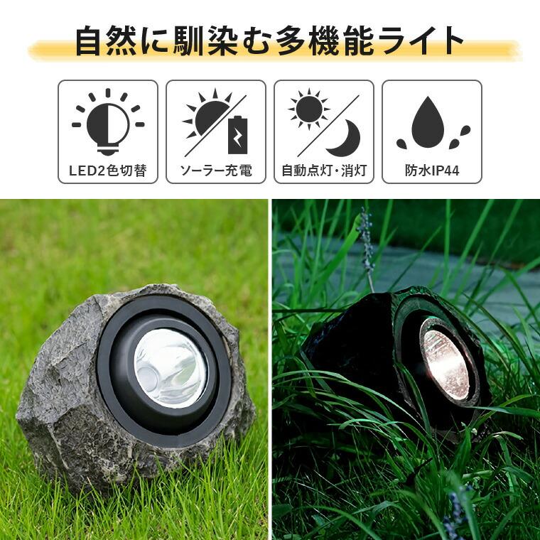 ガーデンライト 模造石 ソーラー 充電式 屋外用 防雨 自動点灯 照明 玄関 庭 階段 外灯 誘導