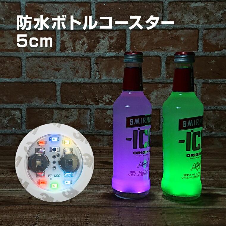 光る ボトルステッカー 5cm レインボー RGB LED6灯