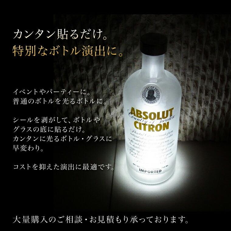光る ボトルステッカー 5cm 4灯 ホワイト 防水