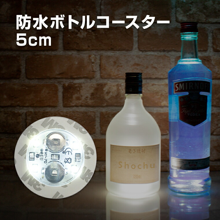 光る ボトルステッカー 5cm 4灯 ホワイト