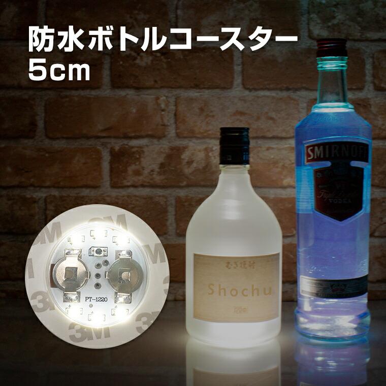 光る ボトルステッカー 5cm 6灯 ホワイト