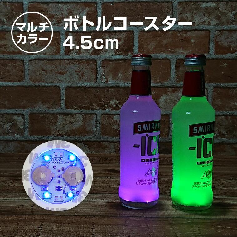 光る ボトル ステッカー 4.5cm LED コースター マルチカラー点灯