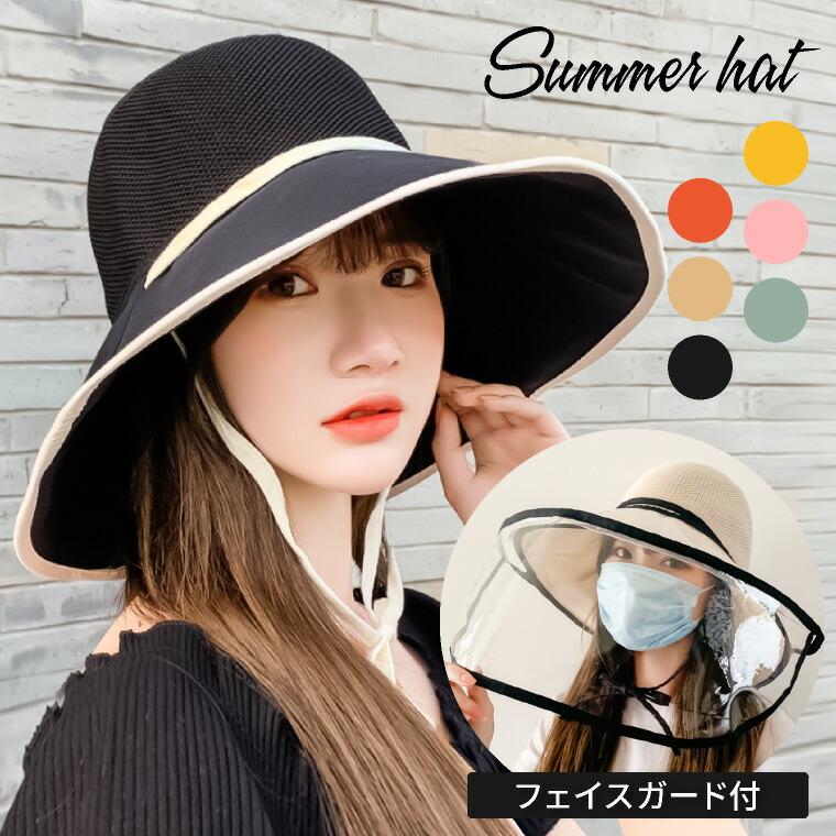 2way、帽子、レディース、フェイスカバー、フェイスガード、フェイスシールド、つば広ハット、女優帽