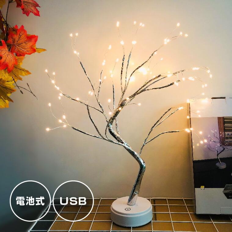 ブランチツリー、クリスマスツリー、led、卓上、デスク、ランプ、ライト、北欧、レトロ、おしゃれ、ハロウィン、インテリア、木、枝、オブジェ、間接照明、ヌードツリー