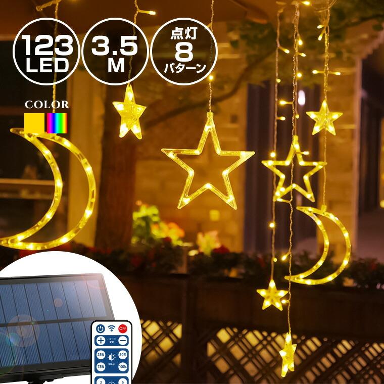 ソーラー、イルミネーション、LED、スター、星、月、カーテンライト、つらら、ストリングライトナイアガラ、ネットライト、おしゃれ、かわいい、クリスマス