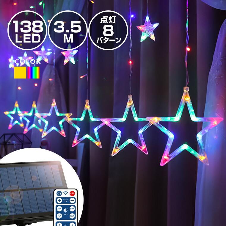 ソーラー、イルミネーション、LED、スター、星、カーテンライト、つらら、ストリングライトナイアガラ、ネットライト、おしゃれ、かわいい、クリスマス