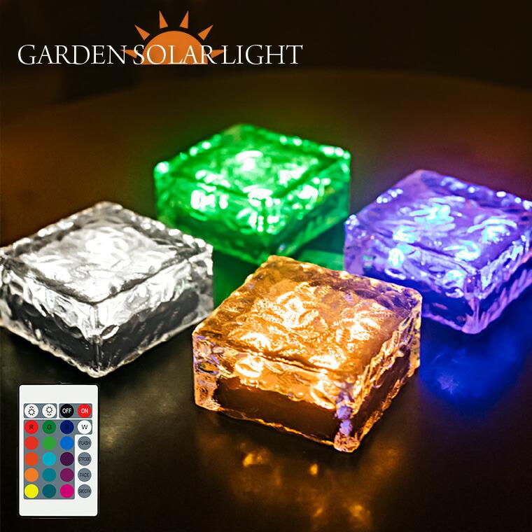 ガーデンライト、ソーラー、ガラス、キューブ、ブロック、ライト、屋外、置き型、防水、自動点灯、太陽光、充電式、おしゃれ、アンティーク