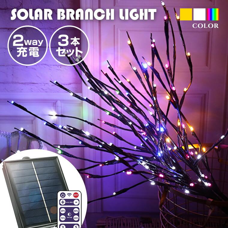 ソーラー、イルミネーション、ブランチツリー、クリスマスツリー、led、ライト、北欧、レトロ、おしゃれ、ハロウィン、インテリア、木、枝、オブジェ、間接照明、ヌードツリー、ガーデンライト