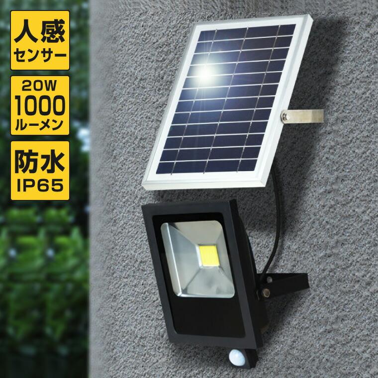 ソーラー充電、LED、投光器、作業灯、外灯、ソーラーライト、人感、センサーライト、ワークライト、スポットライト、ウォールライト