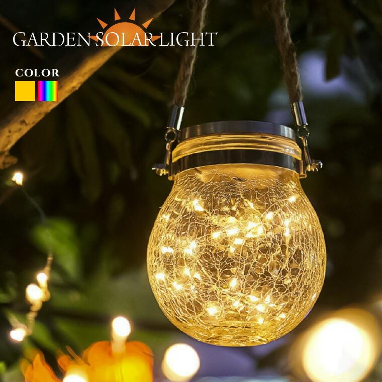 LED、ガーデンライト、ソーラー、ランタン、おしゃれ、かわいい、アンティーク、イルミネーション、クラック、ガラス、ボトル、ライト、ランプ、ジュエリーライト