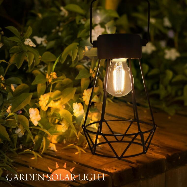 ソーラー、レトロ、アンティーク、ビンテージ、 LED、ランプ、ランタン、ガーデンライト 、テント、電球色、おしゃれ
