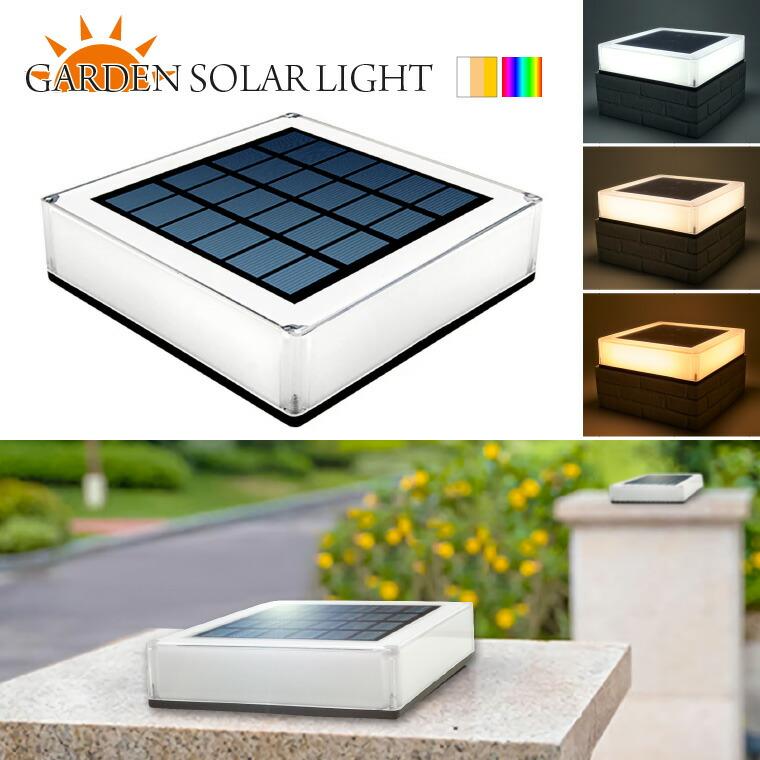 ガーデンライト、ソーラー、キューブ、ブロック、ライト、マルチカラー、暖色、白色、屋外、イルミネーション、LED、インテリア、明るい
