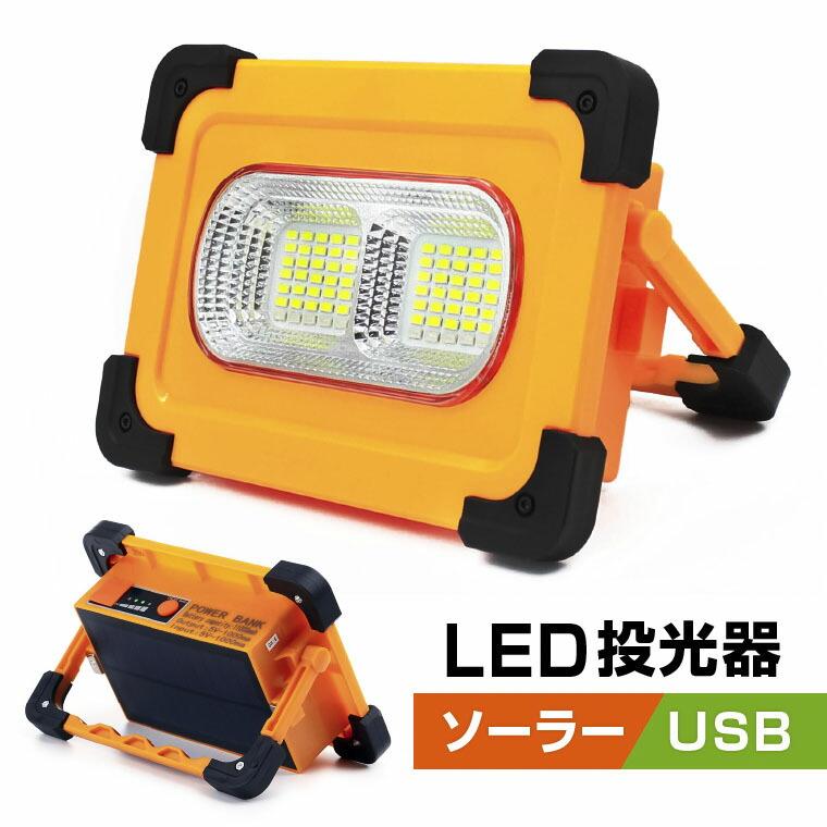 LED、投光器、ソーラーライト、ワークライト、ガーデンライト、スポットライト、ウォールライト