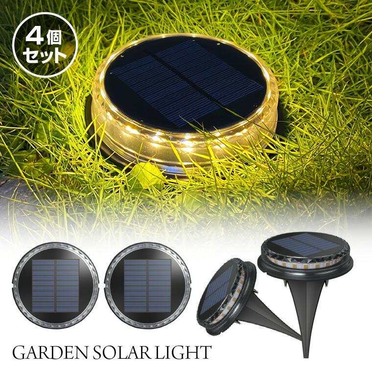 ソーラーライト、センサーライト、ゴールド、暖色、屋外、埋め込み、イルミネーション、LED、ガーデンライト、明るい、おしゃれ
