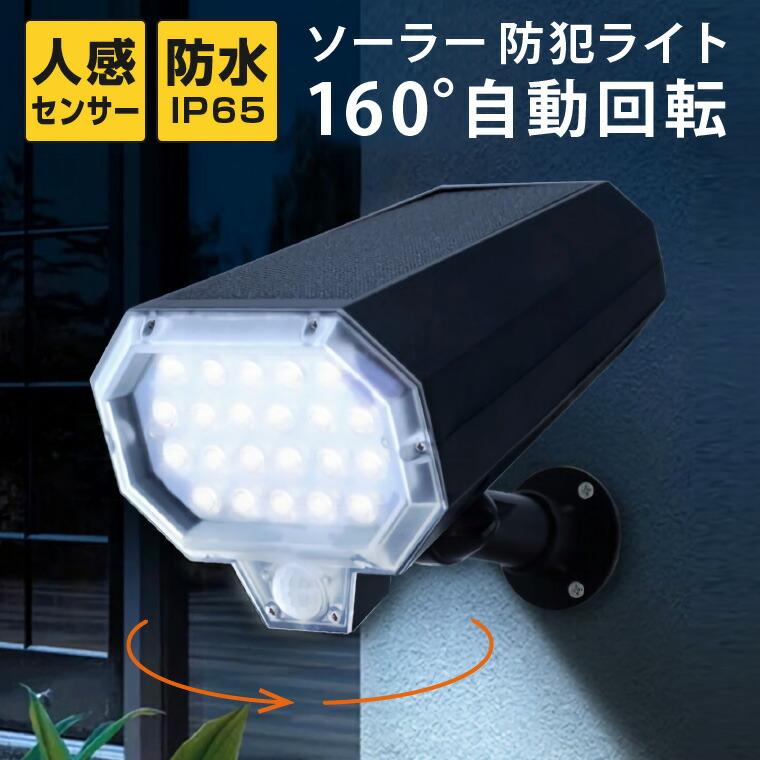 ソーラー充電、埋込み式、LED、投光器、外灯、ソーラーライト、人感、センサーライト、防犯ライト、スポットライト、ウォールライト