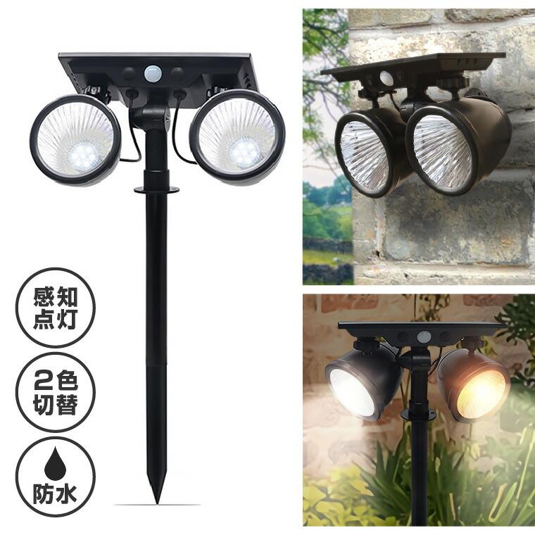 ソーラーライト、スポットライト、センサーライト、人感センサー、屋外、照明、イルミネーション、LED、ガーデンライト、明るい、投光器