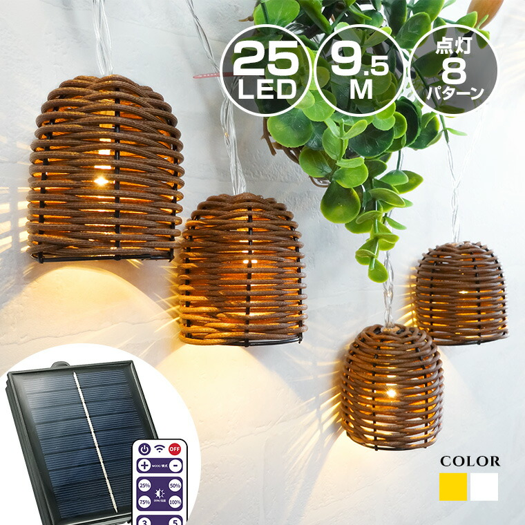 ソーラー、レトロ、アンティーク、LED、ラタン、籐、ランプ、ランタン、ガーデンライト 、ストリングライト、電球色、おしゃれ