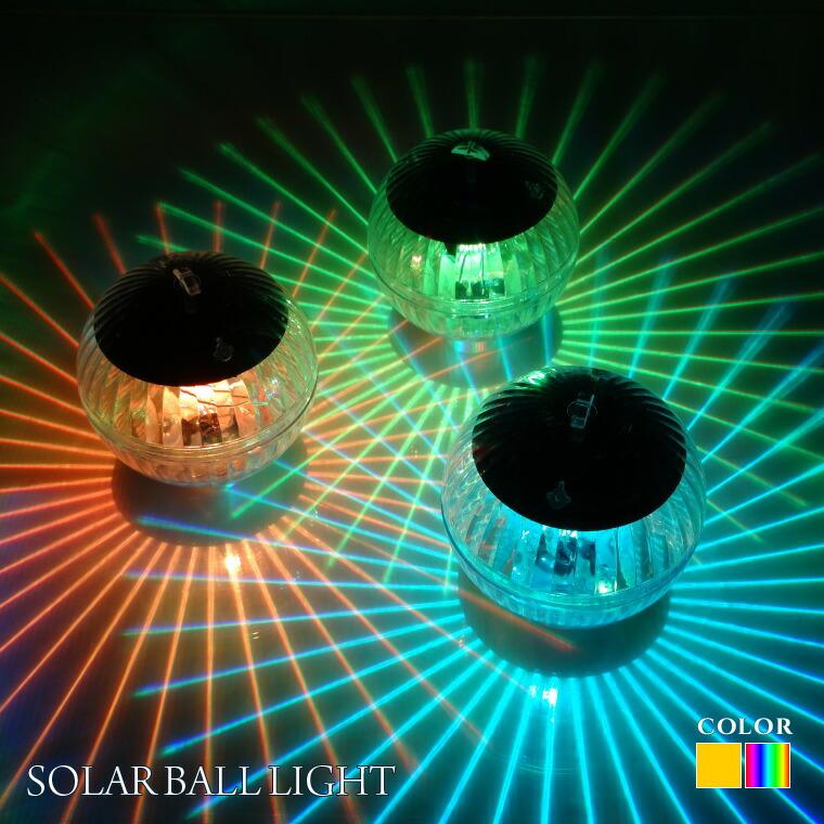LED、ボール、ライト、防水、ソーラー、充電式、プール、海、水に浮く、川、池、イベント、イルミネーション、インテリア、ツリー、丸型