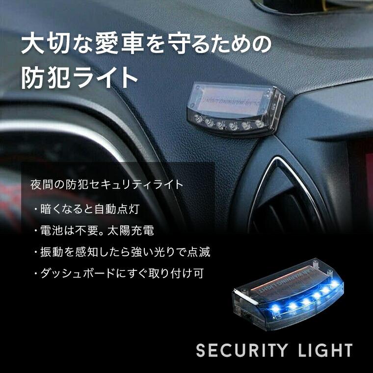 車 防犯ライト 車用 流れる LED フラッシュ 点灯 ブルー 大切な愛車を守るための防犯ライト