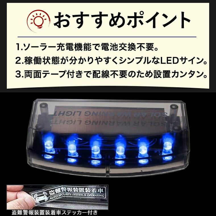 車 防犯ライト 車用 流れる LED フラッシュ 点灯 ブルー おすすめポイント