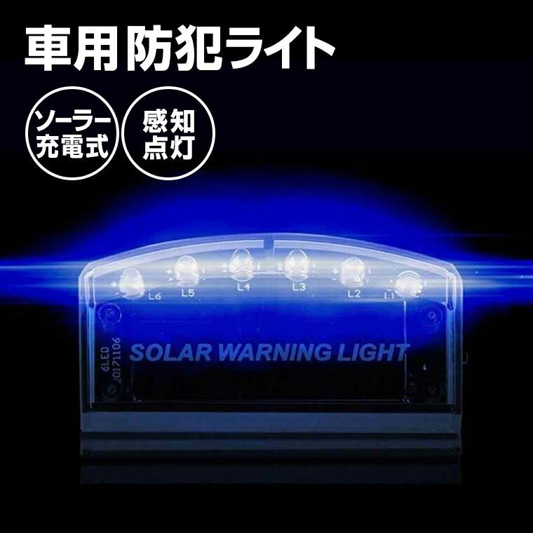 車 防犯ライト 車用 流れる LED フラッシュ 点灯 ブルー