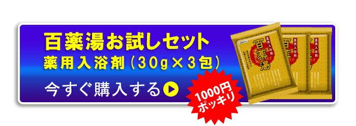 百薬湯お試しセット1000円ポッキリ