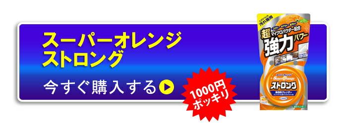 スーパーオレンジストロング1000円ポッキリ