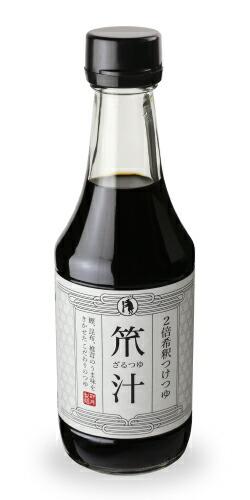 笊汁(ビン)