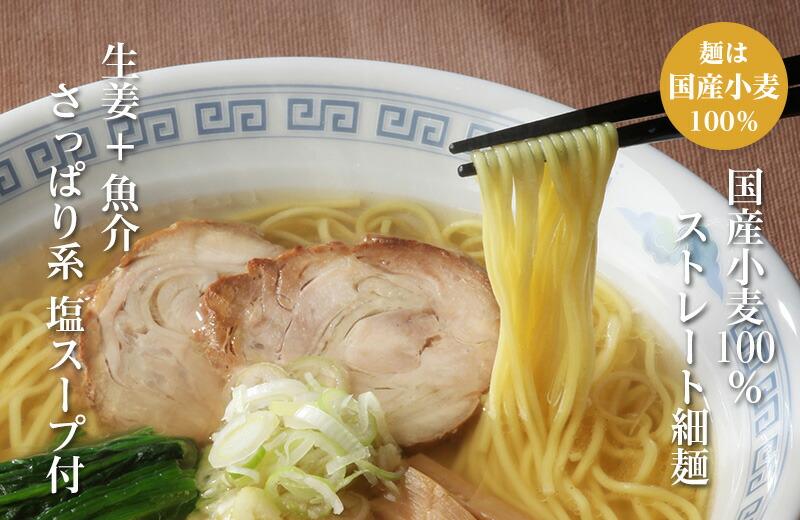 懐かし味の中華そば〈塩〉