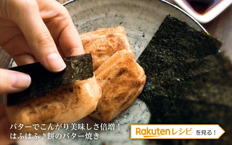 餅のバター焼き