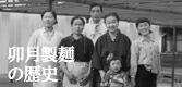 卯月製麺の歴史