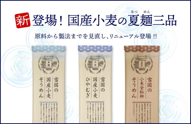 新登場・夏麺三種
