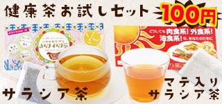 さらり・すらり茶 飲み比べお味見サンプルセット