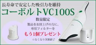 コーボルトハンディークリーナーVC100S