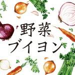 酵母エキス不使用「野菜ブイヨン」