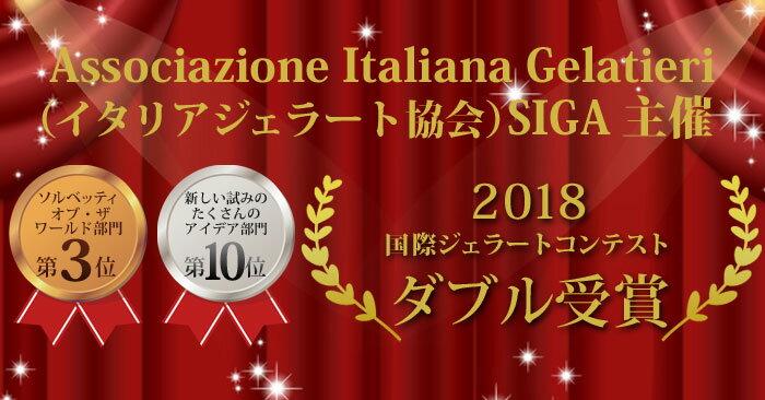 イタリアジェラート協会主催の国際ジェラートコンテストでダブル受賞