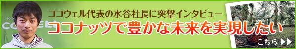 ココウェル水井社長インタビュー