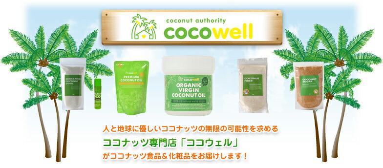 人と地球に優しいココナッツの無限の可能性を求めるココナッツ専門店「ココウェル」がお届けします