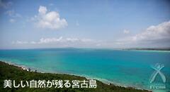 美しい自然が残る宮古島