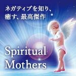 CD「スピリチュアルマザーズ」