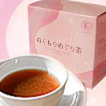 毎日一杯の健康法「ぬくもりめぐり茶」