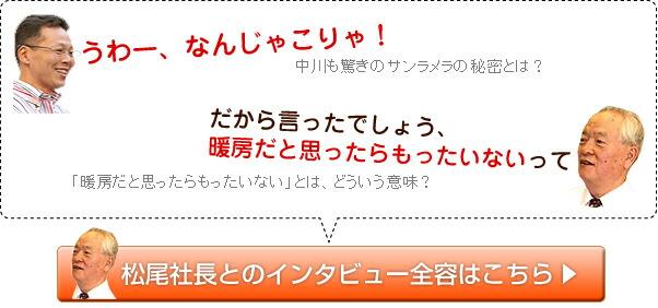 松尾社長とのインタビューはこちらをクリック