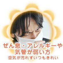ぜん息、アレルギーや気管弱い(空気が汚れずいつもきれい)