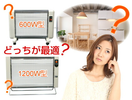 600W型?1200W型?サンラメラ、どちらサイズが最適?