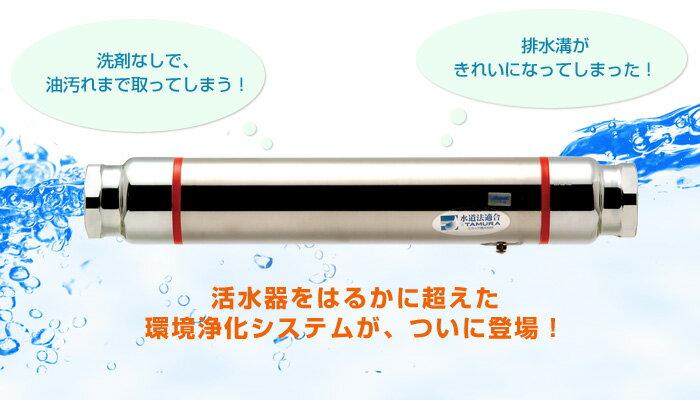 浄水器をはるかに超えた環境浄化システムが、ついに登場!
